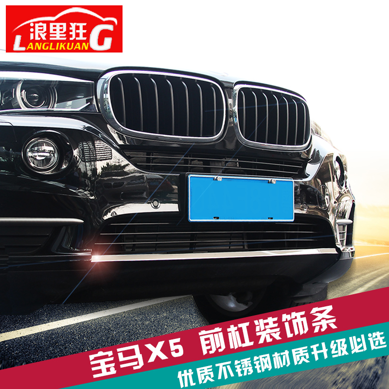 Dedicated 1415 new bmw x5 x5 dedicated front bumper front bumper front bumper trim strip light strip exterior refit accessories