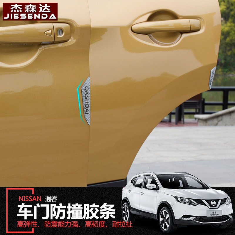 Dedicated 16 new models xiao passenger door scuff strip qashqai qashqai modification dedicated body bumper strip modification