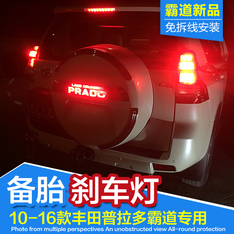 Dedicated after toyota prado spare tire spare tire cover anti rear brake lights led taillights modified overbearing