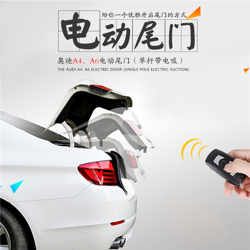 Dedicated audi a4l a6 electric suction intelligent electric tailgate tailgate tail after the audi q3 automatic equipment box Door modification