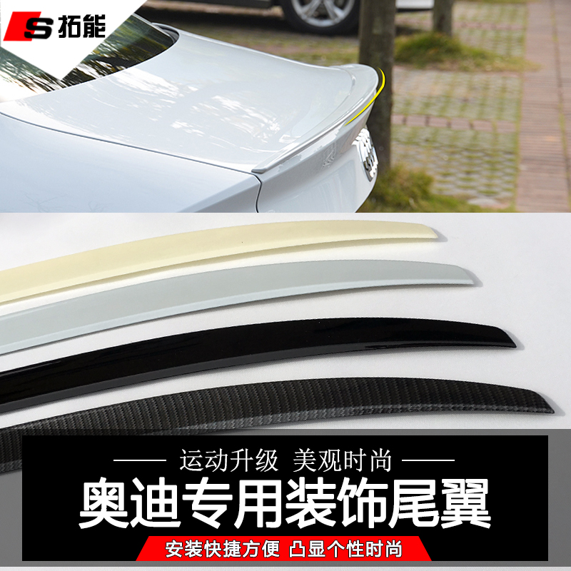 Dedicated audi a4l a6l a3 sedan tail wing modification S3S4S6 carbon fiber trim trunk