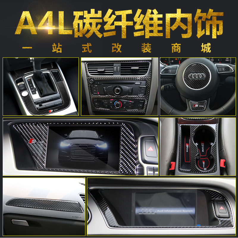Dedicated audi a4l q5 a4l modified carbon fiber interior gear box cup holder car door decorative stickers modification Article