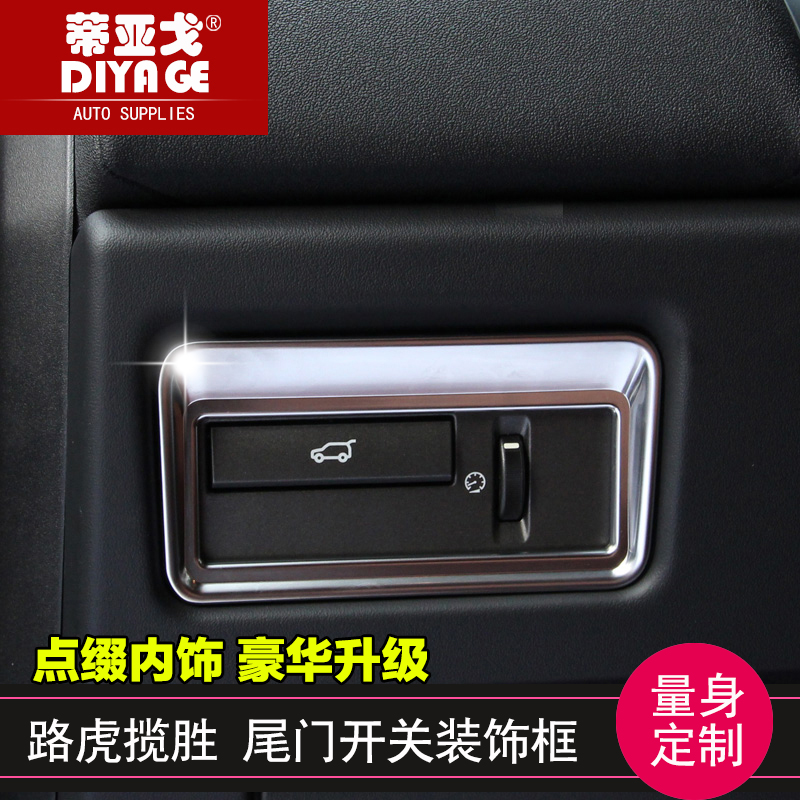 Dedicated aurora jaguar land rover range rover sport administrative version of the interior modification accessories tailgate switch decorative frame