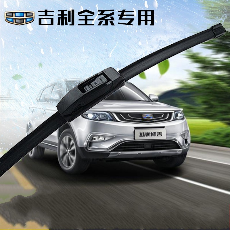 Dedicated baic beijing automotive e130 e150 front wiper wei wang m20 baic beijing automotive magic speed magic speed magic speed s2 s 3 H2 wipers
