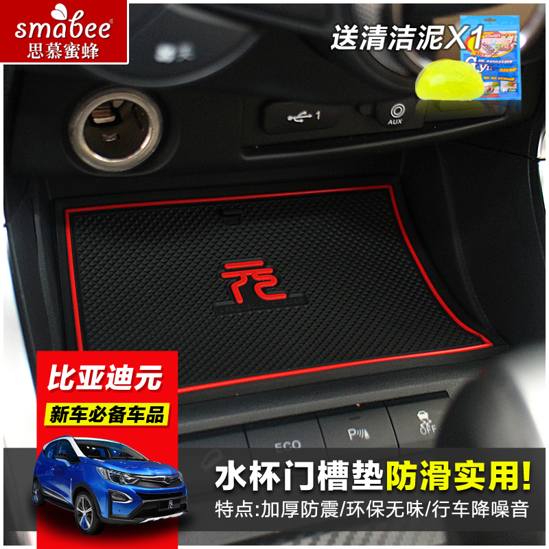 Dedicated byd byd yuan yuan water coaster gate slot pad storage tank pad interior modified car skid pad