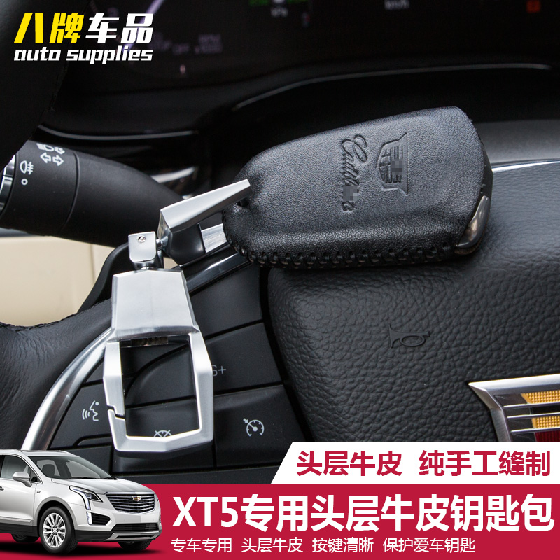 Dedicated cadillac XT5 xt5 modification keychain men and women leather car key cases sets wallets