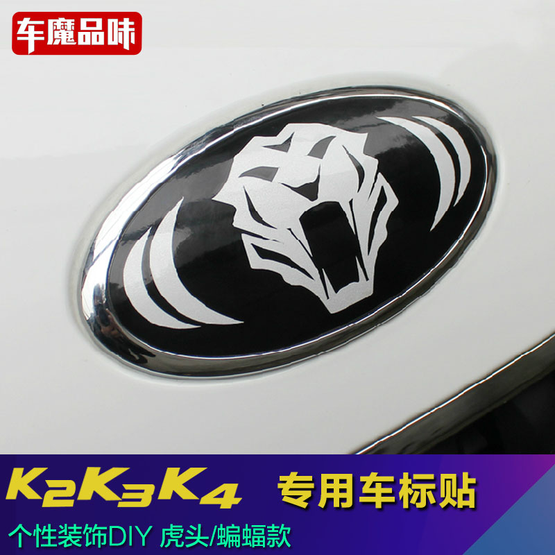 Dedicated car magic taste kia k3k3sk4kx3 wheelboss steller batmobile stickers car stickers personalized stickers