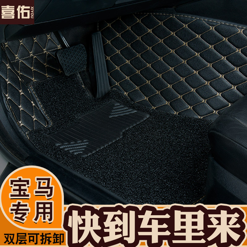 Dedicated car mats bmw 320lix1 hi woo new 16 models big 3 series 5 series bmw 318li whole surrounded by wire loop Double