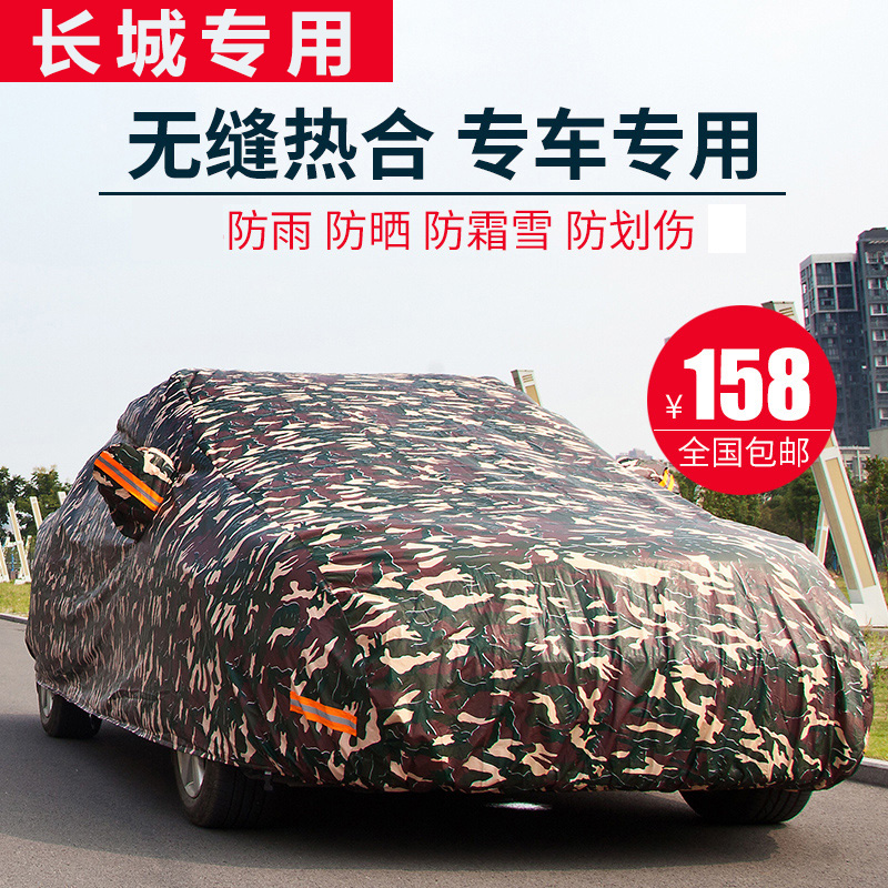 Dedicated car sewing h6/h2/h3/h5/h1/h9 hover h6/m2/ M4 tengyi c30/c50 proof car hood rain