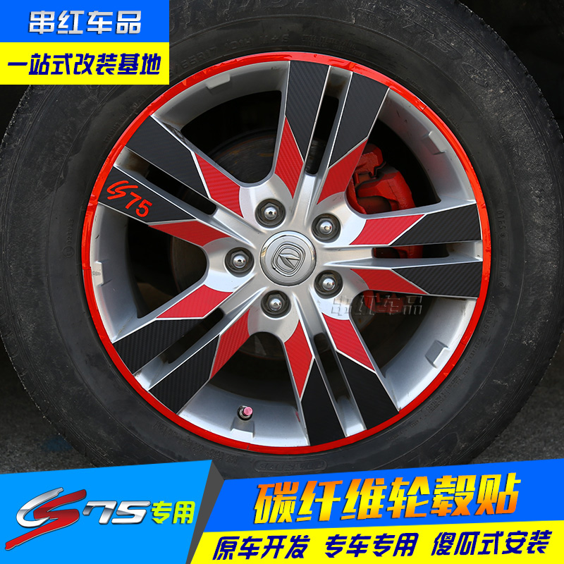 Dedicated chang'an cs75 wheels with carbon fiber wheels stickers personalized stickers affixed modified wheel tire stickers