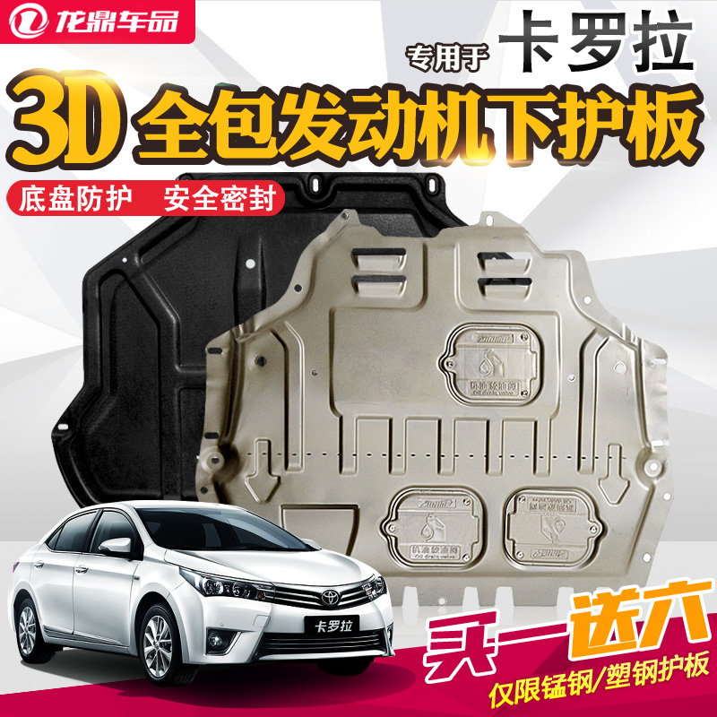 Dedicated engine guard skid plate under the new corolla toyota corolla ralink modified chassis armor