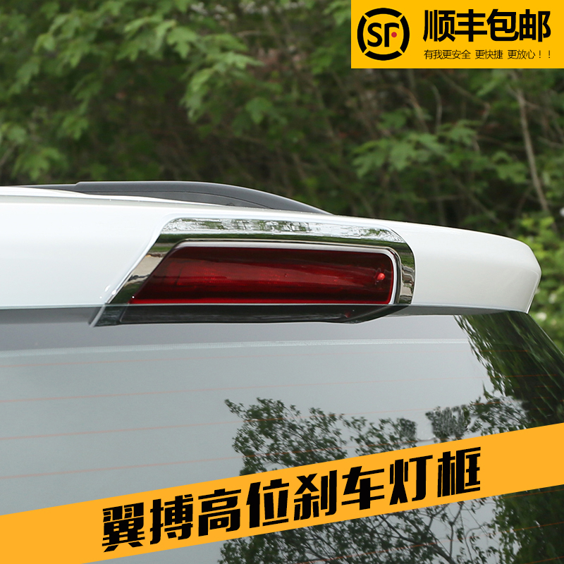 Dedicated ford wing wing stroke bo brake lampshade frame decorative sequins modified brake lights brake lights stickers