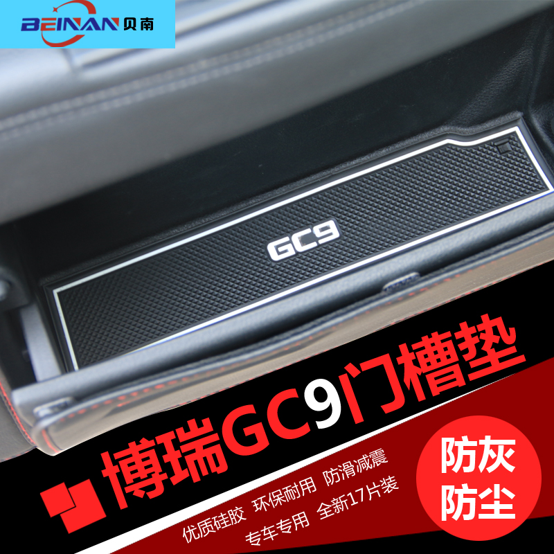 Dedicated geely gc9 brilliant water coaster gate slot pad modified water storage tank pad coaster car interior conversion skid pad