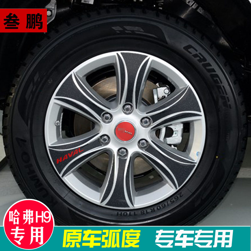 Dedicated hafer h9 hafer h9 wheel hub carbon fiber sticker wheel hub stickers affixed modified wheel rim stickers car stickers decorative