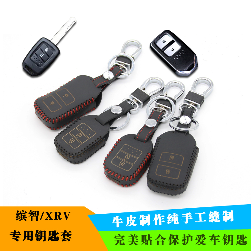 Dedicated honda chi bin xrv wallets special leather key cases key sets smart key modification chi bin