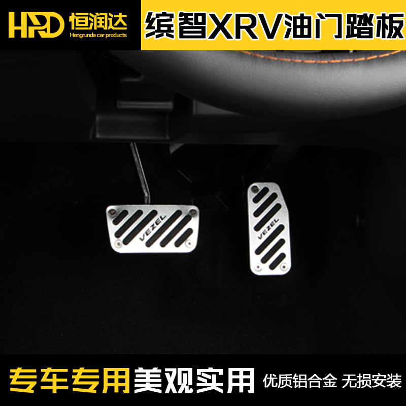Dedicated honda xrv chi bin bin bin chi chi modified accelerator pedals brake pedal xr  v dedicated free punch