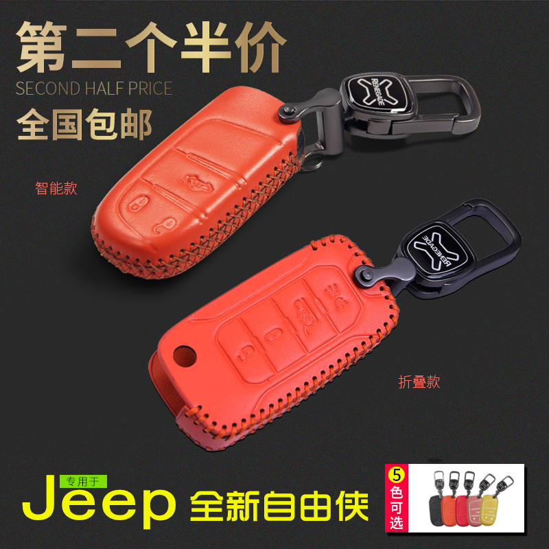 Dedicated key sets jeep liberty freedom jeep man man dedicated sew leather key cases sets refit