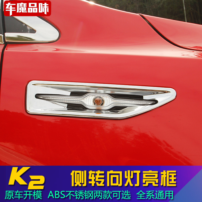 Dedicated kia k2 k2 modified side turn signal light box the new paragraph 15 hatchback sedan special edge lights edge lampshade Box