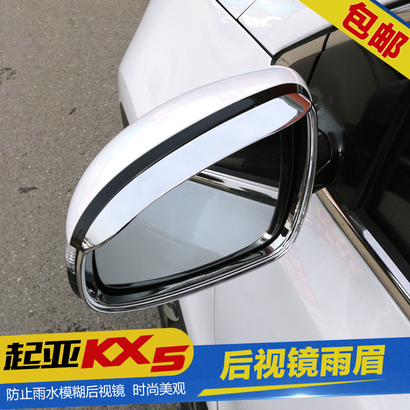 Dedicated kia kx5 kx5 kia modified side mirror rearview mirror rearview mirror rain eyebrow rain gear rain shield decorative stickers