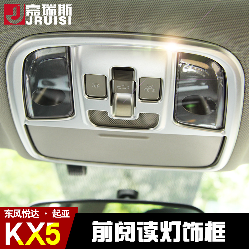 Dedicated kia kx5 kx5 panel decorative frame front and rear reading lights car dome light interior conversion sequins highlight bar