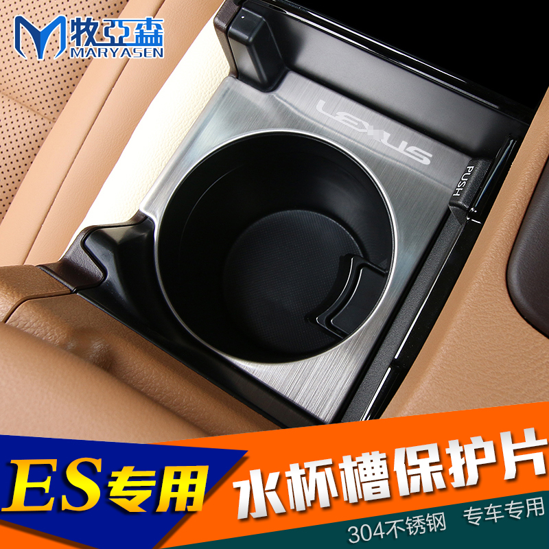 Dedicated lexus es200 es 250 300 h 350 watercups slot protection sequins interior conversion accessories