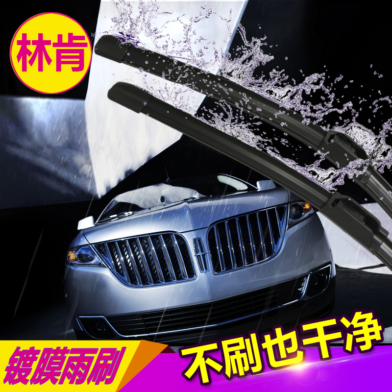 Dedicated lincoln mkt/mkx/mkz/mkc/mks navigator silicone coating boneless wiper wiper blades Article