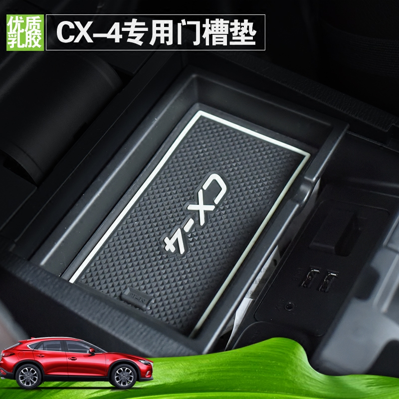Dedicated mazda cx-4 cx4 storage tank pad gate slot pad water coaster skid pad within the modified pieces decorative dust