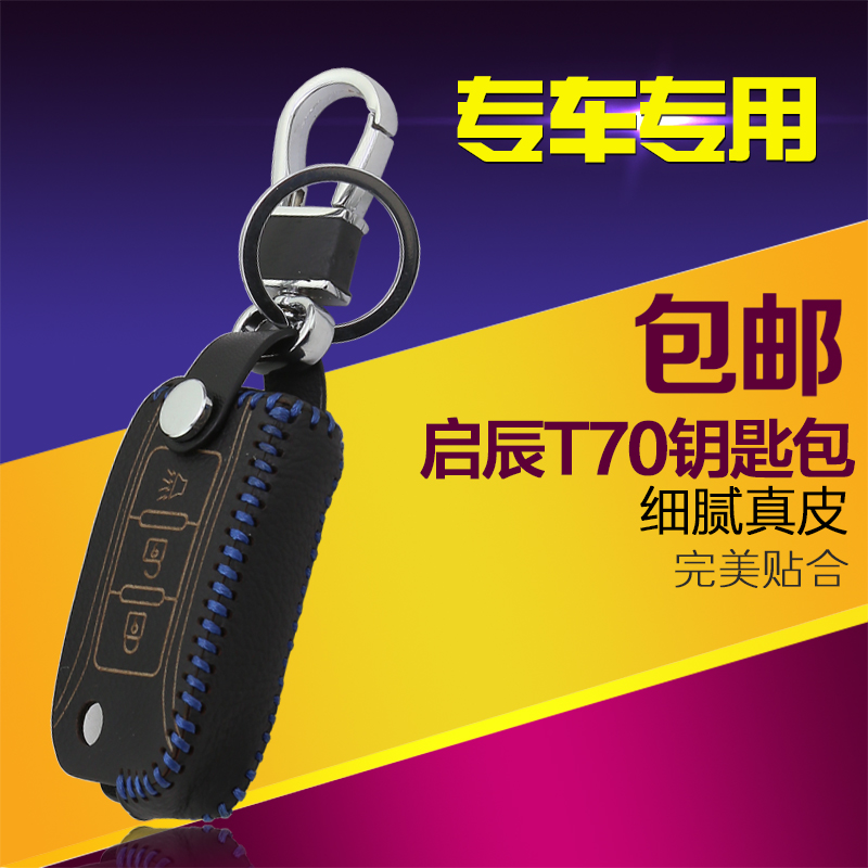 Dedicated nissan kai chen kai chen t70 departure departure wallets leather car key protective sleeve silicone key shell