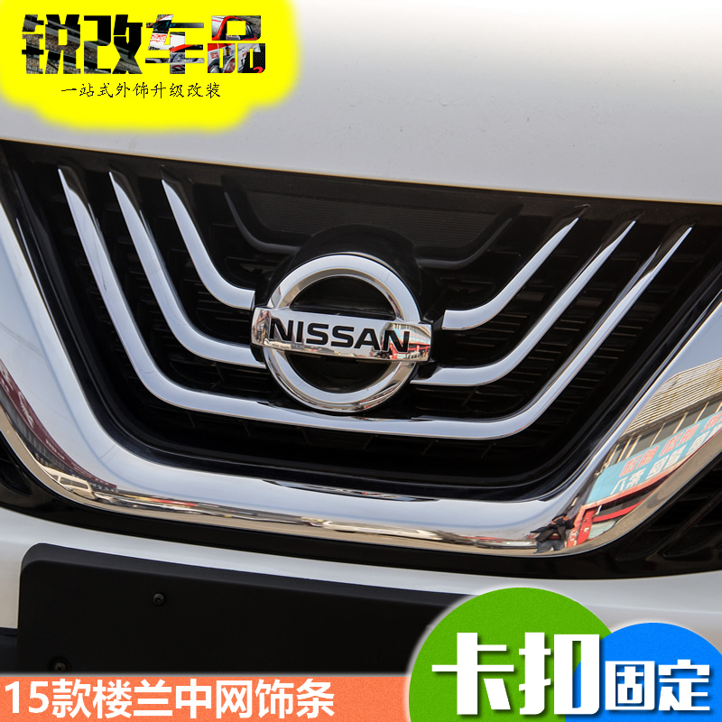 Dedicated nissan loulan loulan new grille trim strip plated grille grille grille modified paragraph trail 14