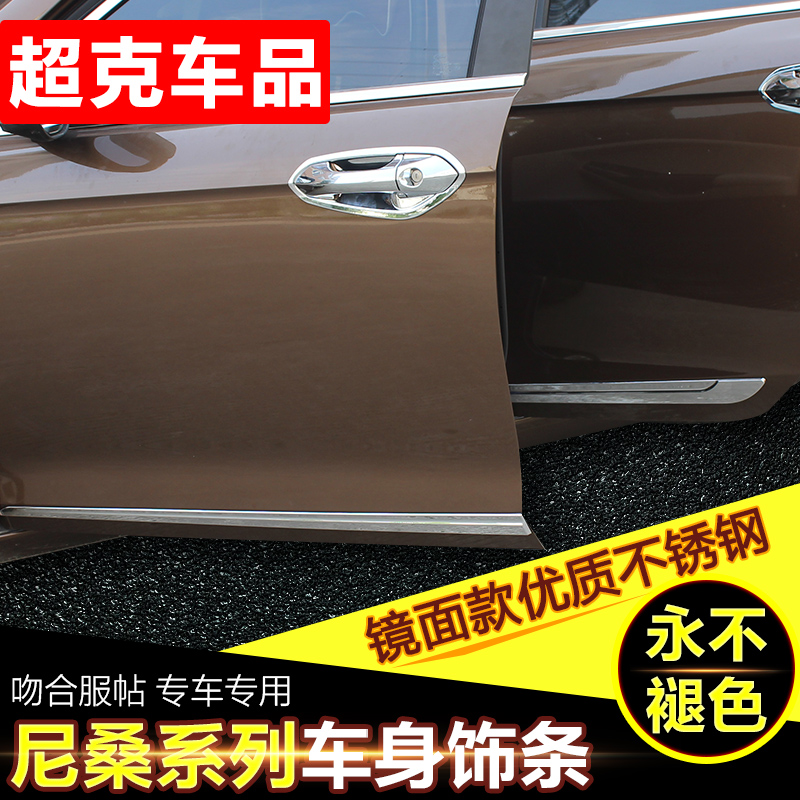 Dedicated nissan tiida qashqai new sunshine new sylphy trail 16 door trim trim body modification