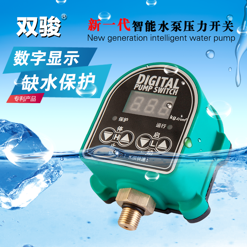Dedicated pump priming pump for household closeautomatically can controller water protection digital pressure switch electronic smart