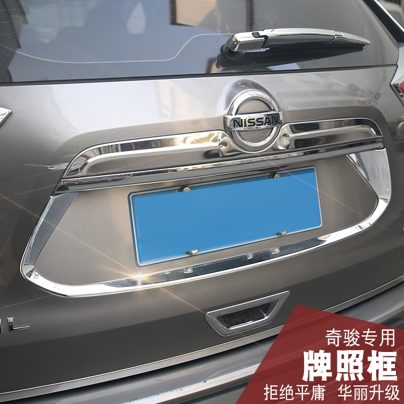 Dedicated rav414-15 novelty chun trail license plate frame license plate frame license plate frame license plate frame trim highlight bar the odd license plate frame modified