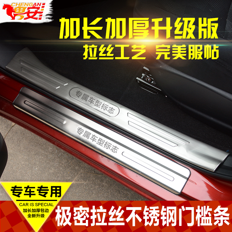 Dedicated roewe 350/360 roewe 350/360 special modified threshold welcome pedal threshold of article rx5