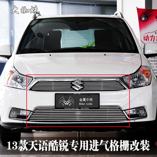 Dedicated suzuki amagatarai cool sharp shangyue modified grille trim strip light grille in the front face of the metal exterior accessories