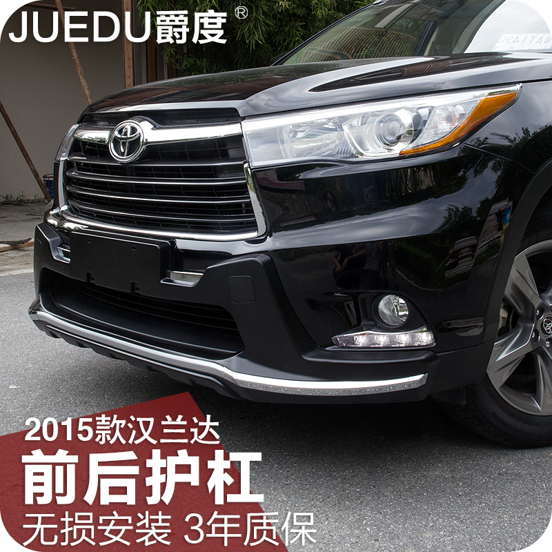 Dedicated to 15 highlander highlander highlander bumpers front and rear bumper protection bars 2015 new toyota highlander highlander modification