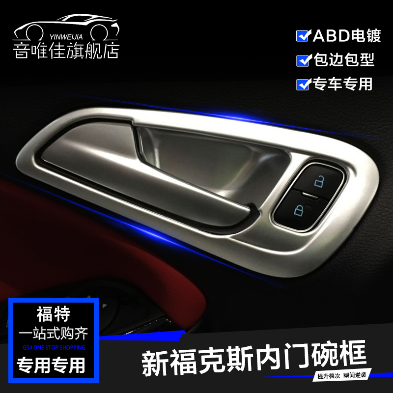 Dedicated to the new ford focus box dedicated refit the inner door handle bowl inner door bowl patch interior trim