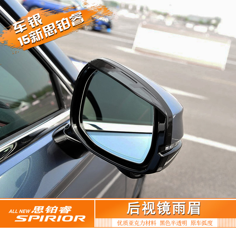 Dedicated to the new honda platinum core platinum core modified paragraph 16 rearview mirror rain eyebrow rain gear special rain shield