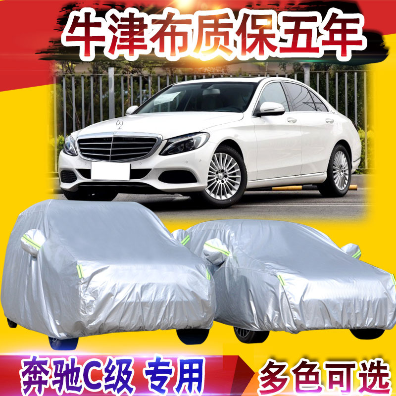 Dedicated to the new mercedes c grade c180l c200l c260l thicker car cover sewing sunscreen car hood rain and dust