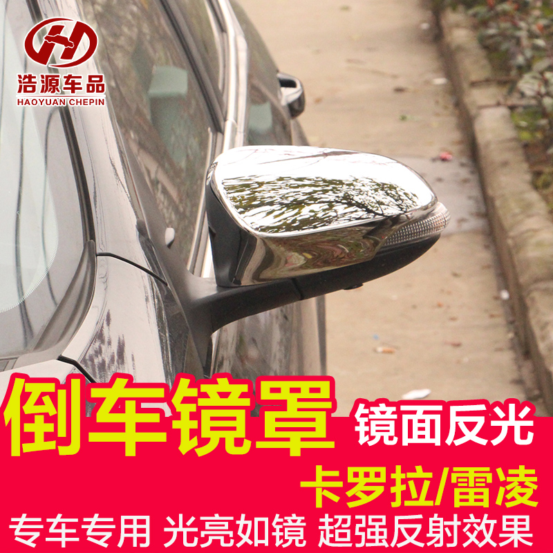Dedicated to unhealthy corolla side mirror trim protective cover protective cover ralink refit dedicated rearview mirror rearview mirror