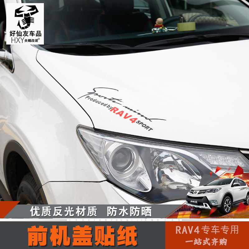Dedicated toyota rav4 wing put light eyebrows special decals stickers personalized decorative stickers modified car stickers garland