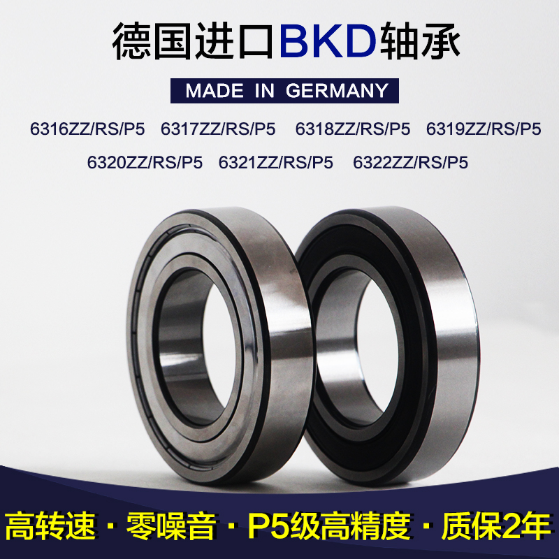 Deep groove ball bearings imported from germany bkd 6316/6317/6318/6319/6320/6321/6322/bearing