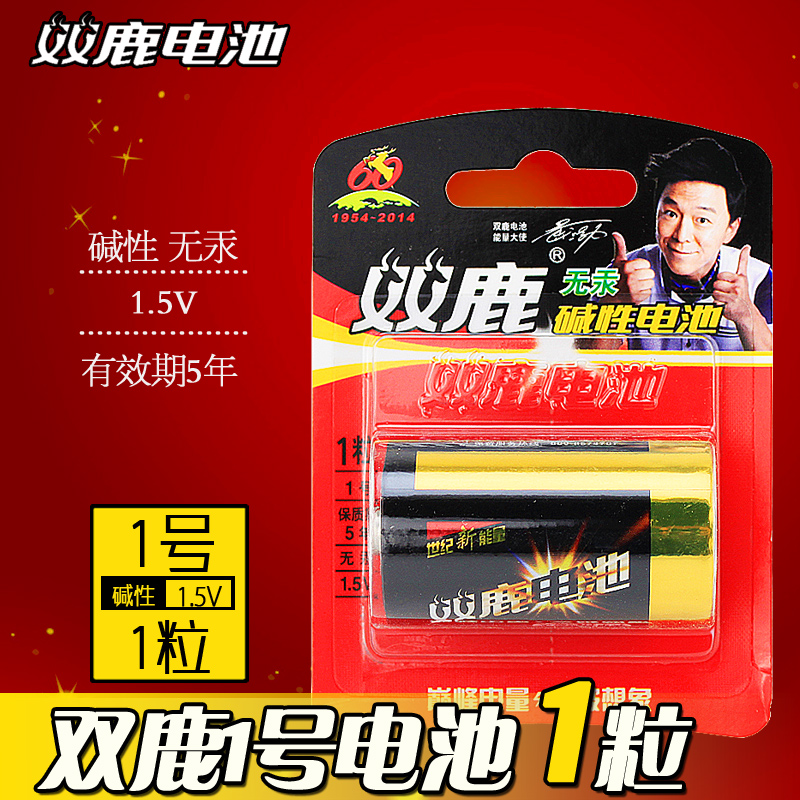 Deerå·7 a large section lr20 alkaline batteries without mercury single no. 1 d type gas stove heater battery flashlight