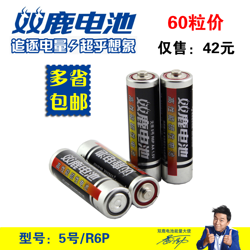 Deer battery on 5 carbon steel 60 1ç²price batteries r6p toys for children many provinces shipping