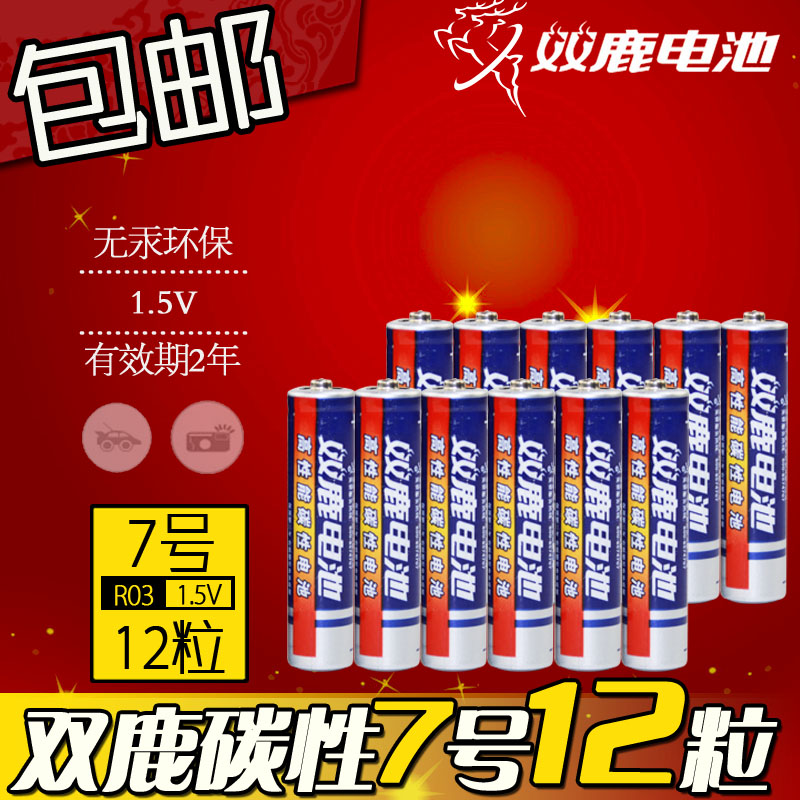 Deer carbonå·7 no. 7 section 12 aaa vii environmentally friendly disposable batteries battery blue knights mercury toys Free shipping r03