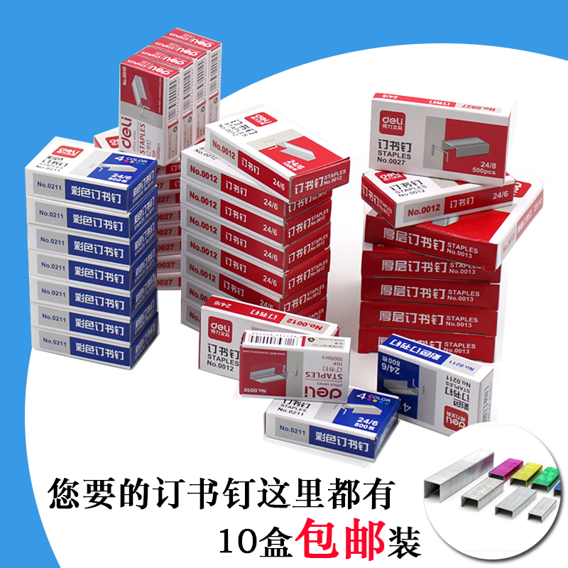 Deli 0012 staples staples on 24/6 unified staples 12 staples office supplies 10 #10 packer post