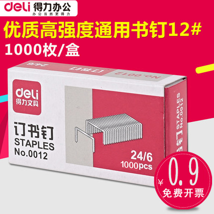 Deli 0012 unified staples staples common staples staples 12 # fiscal office supplies high-quality high strength