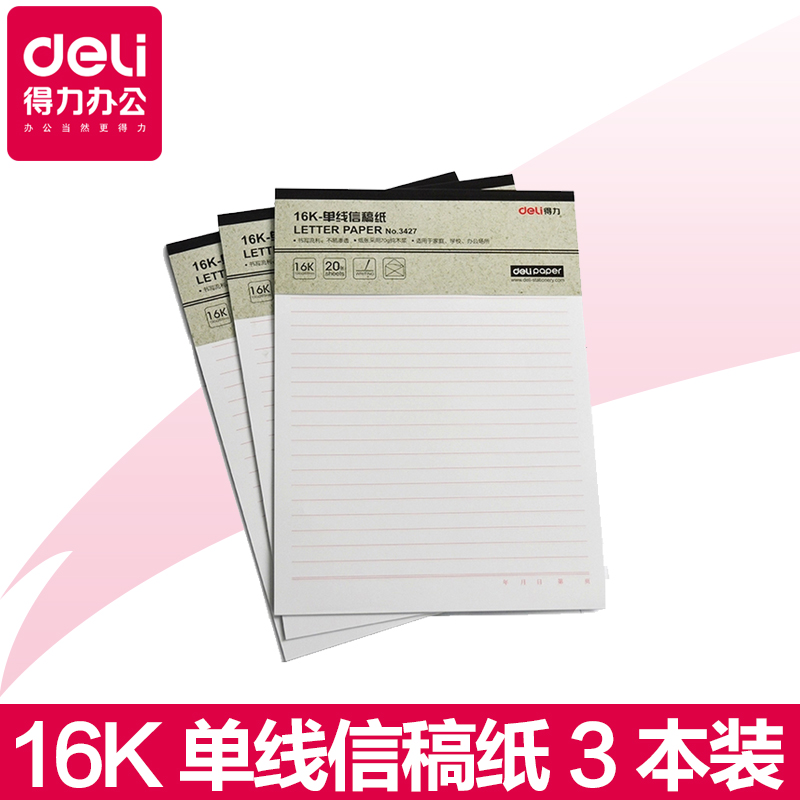 Deli 3427 k scratch paper stationery letterhead stationery manuscript singlet stationery office supplies 3/bag
