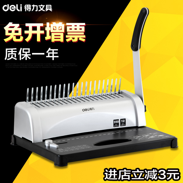 Deli 3870 comb binding machine comb binding machine comb binding machine punch puncher 21 hole comb binding machine punch Machine manual
