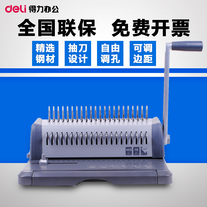 Deli 3873 binding machine apron clip strip porous drilling machine comb binding machine 21 holes tender documents puncher