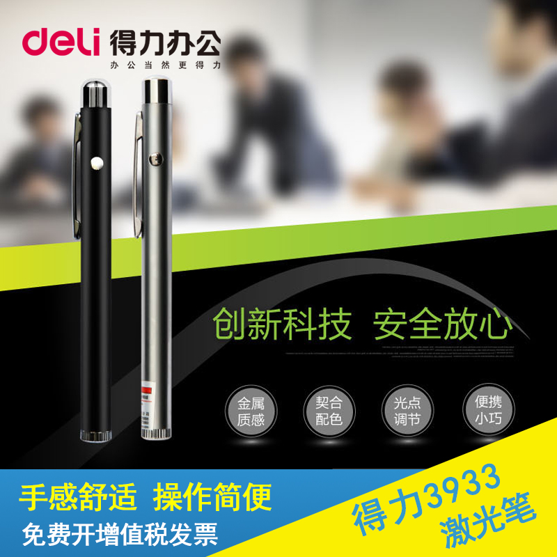 Deli 3933 laser pointer infrared wand meeting teaching pointer pen ppt presentation projector pen pen deli office supplies